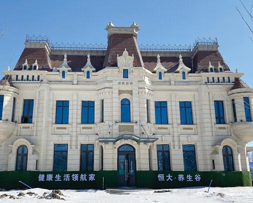 恒大文化旅游康养城(养生谷)